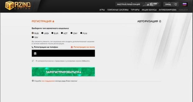 официальный сайт азино 888 бонус за первый регистрации