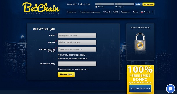 BetChain-registration