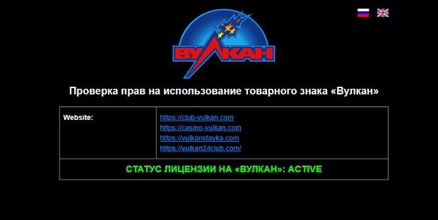 Vulkan24-license