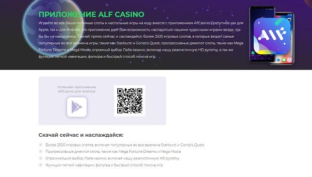 AlfCasino-mobile app