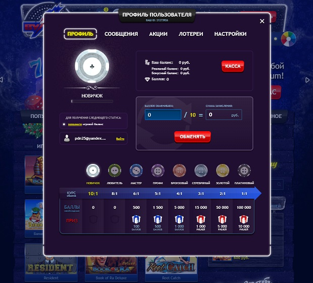 Vulkan Platinum-loyalty_program