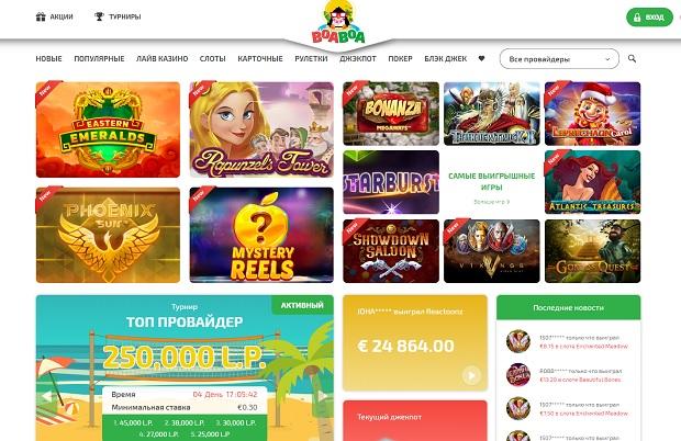 BoaBoa-online-version-games
